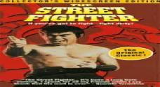 Public domain martial arts